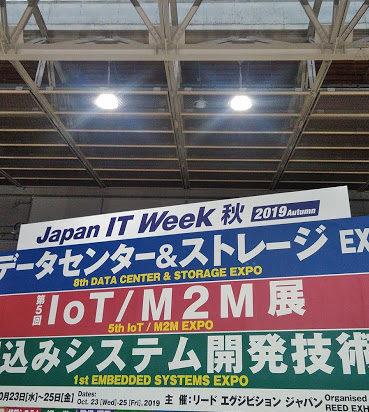 IT展示会 Japan IT Week 秋