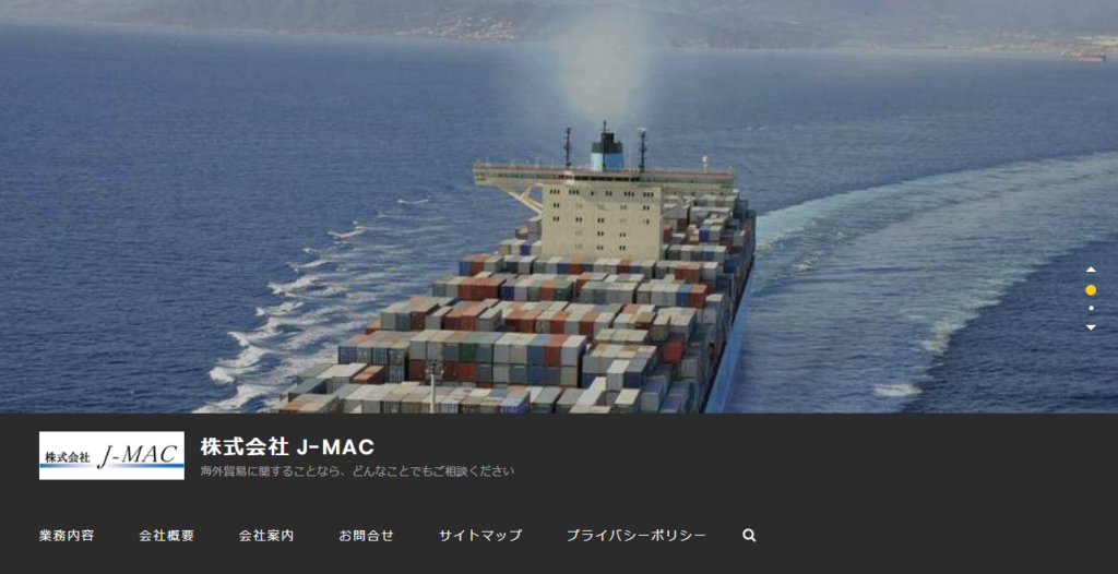 株式会社J-MAC – 制作事例 – ジョイントフォース株式会社