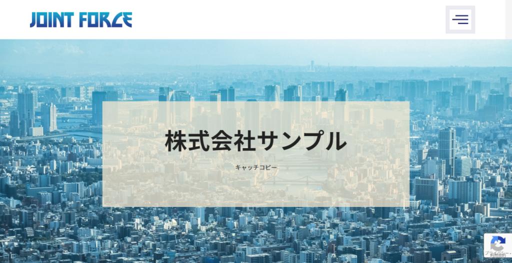 サンプルサイト – 制作事例 – ジョイントフォース株式会社