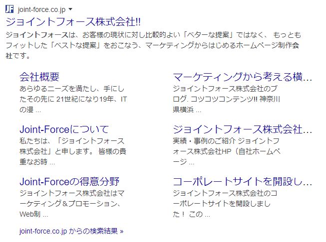 Google検索結果(オーガニックでのファビコン表示)