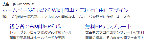 Google検索結果(広告での表示)