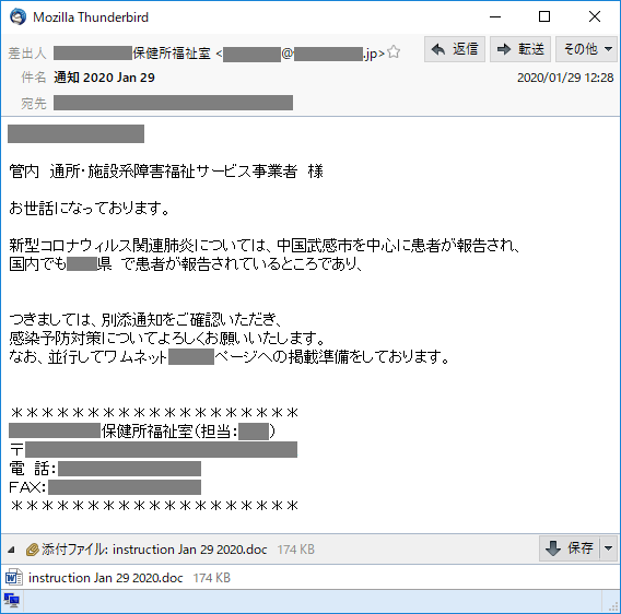新型コロナウイルスを題材とした攻撃メールの例 引用元:情報処理推進機構(IPA)